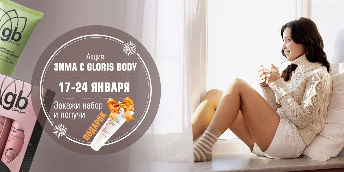 Акция от Gloris Body